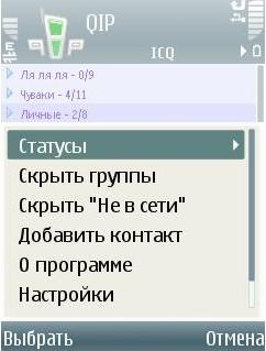 QIP 1000 - Symbian OS 9.1