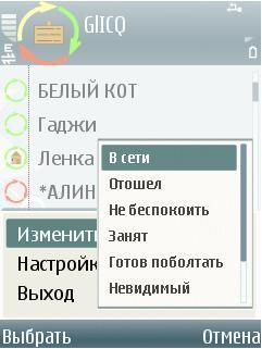 GlICQ 0.04 - Symbian OS 9.1