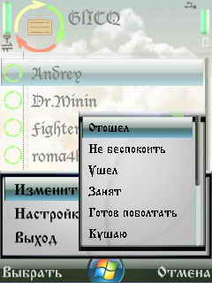 GlICQ 0.05 - Symbian OS 9.1