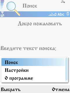 Mobile Search 2.09 - Symbian OS 9.1
