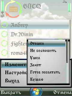 GlICQ 0.06 - Symbian OS 9.1