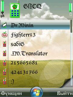 GlICQ 0.07 - Symbian OS 9.1