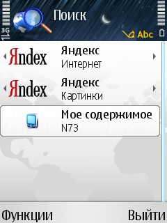 Nokia Mobile Search 3.06 Rus - Symbian OS 9.1