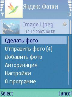 Яндекс.Фотки - Symbian OS 9.1
