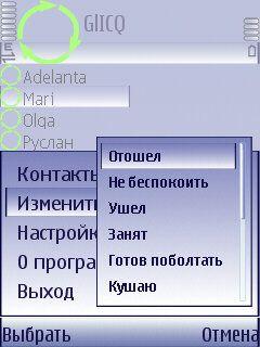 GlICQ 0.19 - Symbian OS 9.1