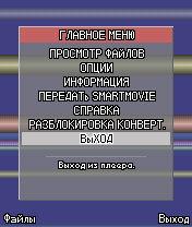SmartMovie 3.25 - Symbian OS 9.1