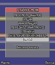 SmartMovie 3.31 - Symbian OS 9.1