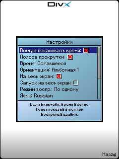 DivX Player 0.87 Rus - Symbian OS 9.1