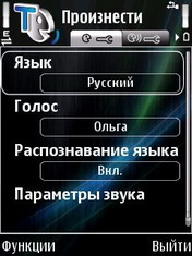 Text To Speech - Symbian OS 9.2