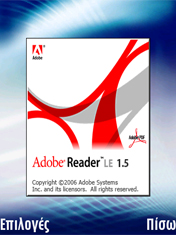 Adobe Acrobat Reader - Symbian OS 9.1