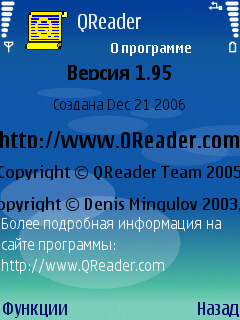 QReader 1.95 - Symbian OS 9.1