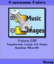 X-Plore 0.98 Ru - Symbian OS 9.1