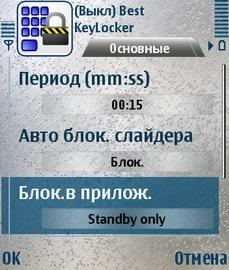 BestKeylocker 1.01 Rus - Symbian OS 9.1