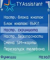 TyAssistant 1.01 Ru - Symbian OS 9.1