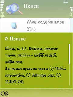 Nokia Mobile Search 3.05 - Symbian OS 9.1