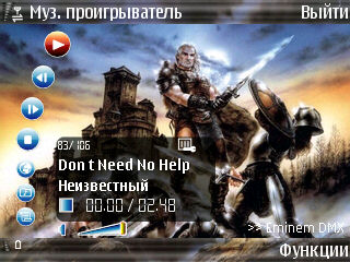 War of a Fantasy [320х240] - Symbian OS 9.1